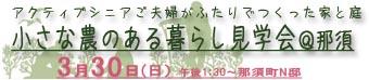 middle_banner_20140330kengakukai