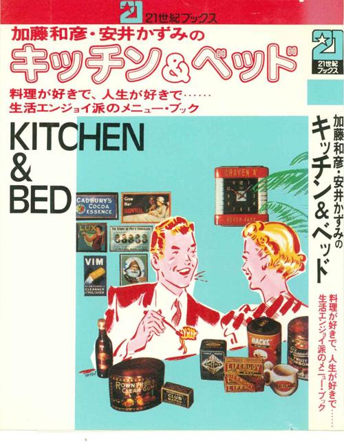 これがおふたりの共著の表紙です。アマゾンの中古本マーケットでは5000円以上の値段がつく希少本です。加藤さん安井さん、今でも天国でおふたり仲良く料理されているんでしょうね。安らかにお休みください