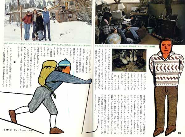 1975年に発売された小林泰彦著「ヘビーデューティーの本」の巻頭頁より。小林泰彦さんのイラストとアメリカの若者の田舎での暮らしぶりをとらえた写真をつぶさいに観察することで、当時大学生だった私は本場のヘビーデューティーの空気を感じ取ろうとしていました。