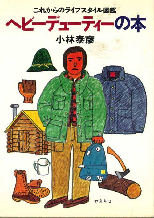 日本にHDを最初に紹介したのがこの本でした。ファッションとしてのHDよりも本来的なライフスタイルとしてのHDに焦点をあてています。小林さんが米国で精力的に取材したおかげで、本物のHDとは何か知ることができました。小林さんありがとう! 絶版となってますが今でも人気があり、ハードカバー本はAMAZONの古本市場で5000円の値がついています。