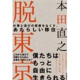 本田さんの移住本シリーズは驚くことに累計250万部も売れているそうです。都会からの脱出願望を持った人がなんと多いことか