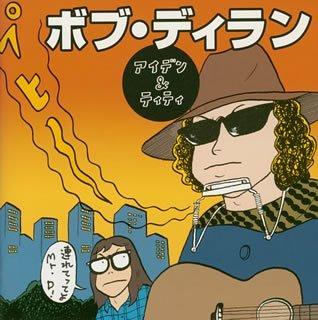 みうらじゅんさんが描いたボブ・ディラン。ギターにハーモニカにレイバンのサングラスにカーボーイハット、やっぱりこれが私の中のディランのイメージです