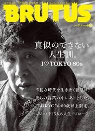 雑誌ブルータス 2017年7月1日号はTOKYO 80s特集。15人のレジェンドの人生訓がどれも響くが、特にホリプロ創業者の掘威夫さんの「いい顔作ろう」は心にぐさっと刺さった。