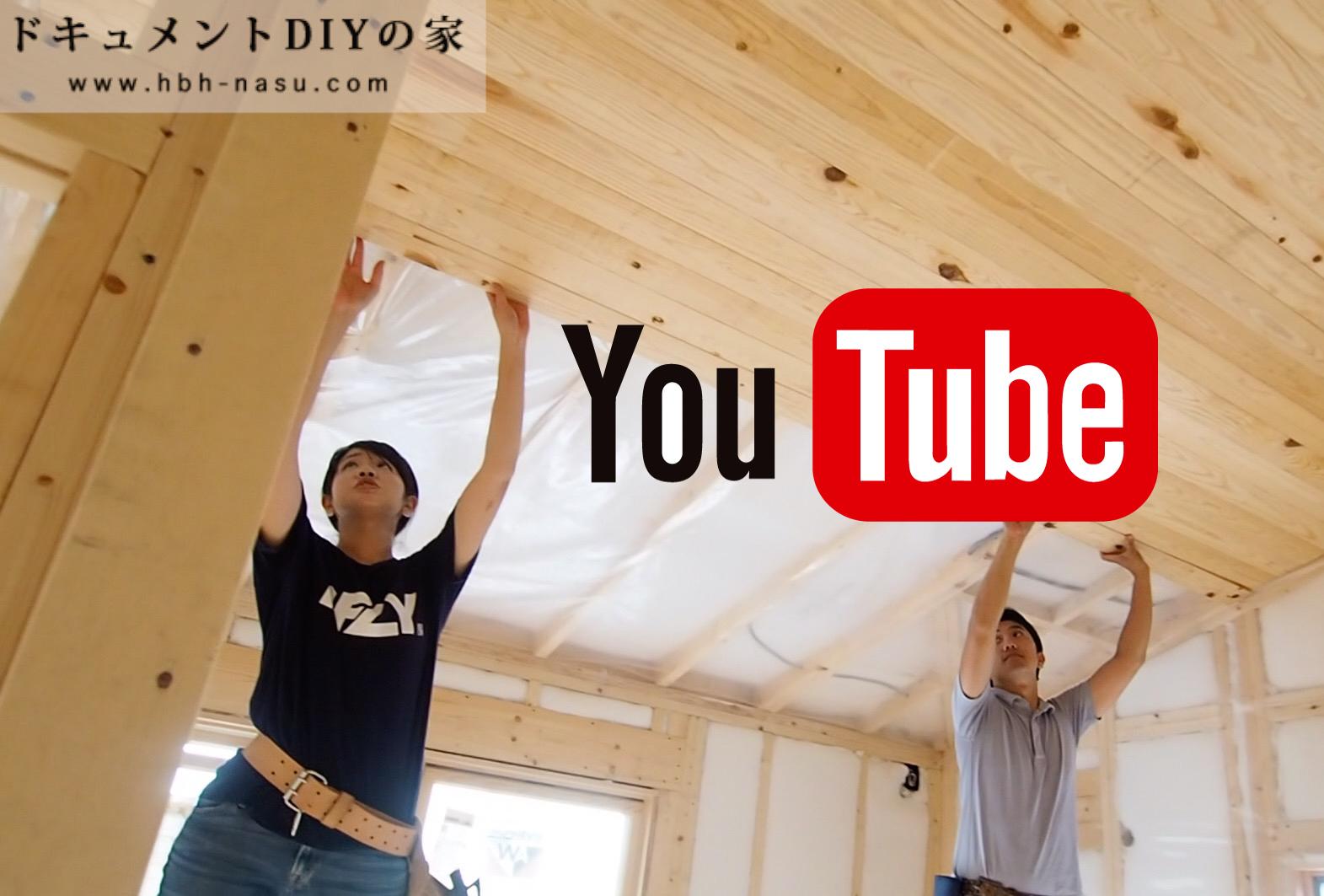 天井貼りレクチャー動画